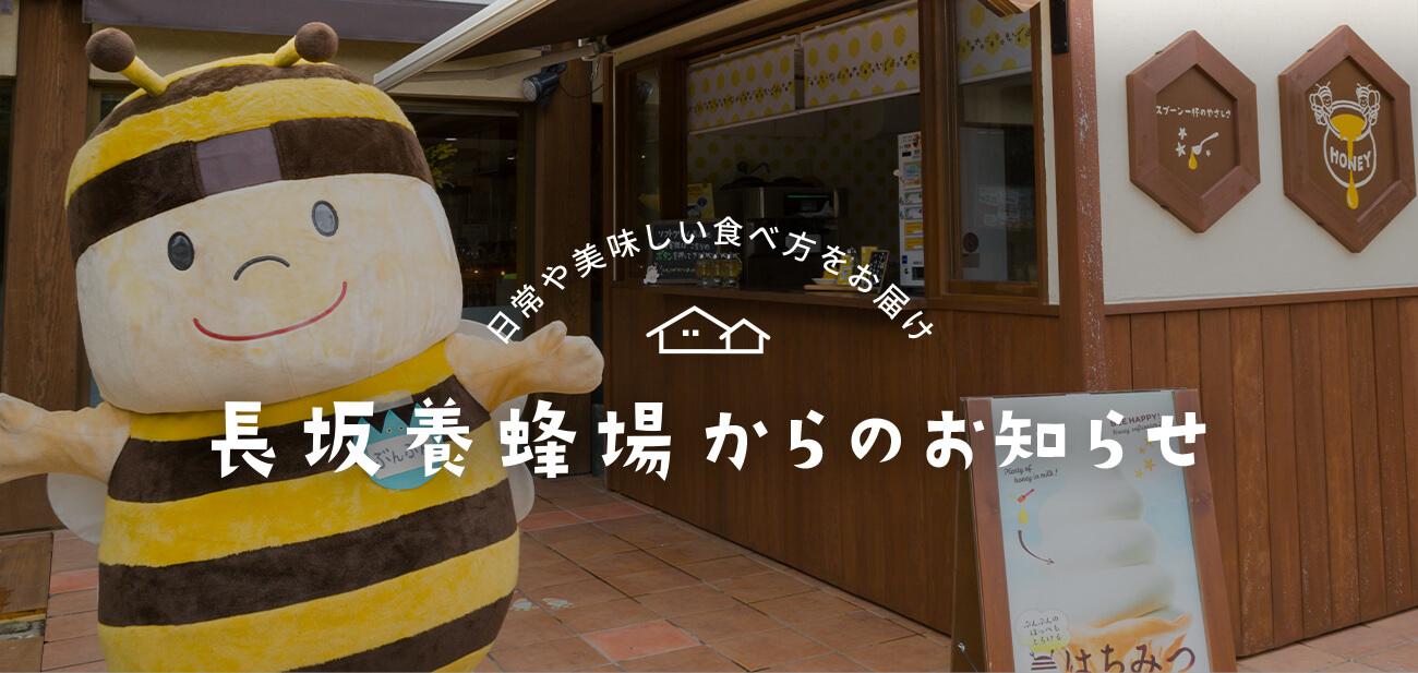 長坂養蜂場からのお知らせ