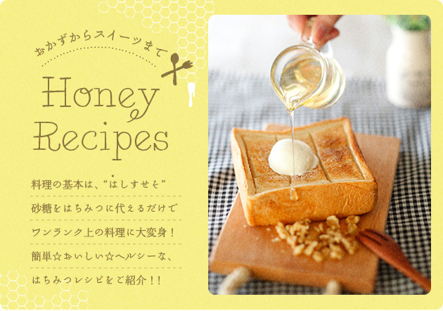 Honey Recipes