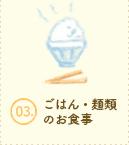 ごはん・麺類のお食事