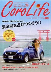 お店紹介 CaroLife (カロライフ)