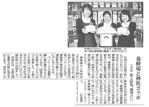 【長坂養蜂場と神社コラボ】地元神社参拝促進へ縁起飴/中日新聞・静岡新聞