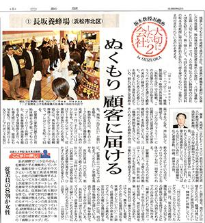 【大切にしたい会社2】 中日新聞