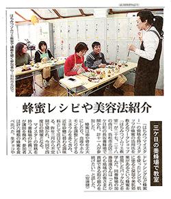 【はちみつソムリエ教室】中日新聞