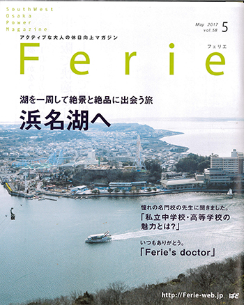 お店紹介 〜 Ferie(フェリエ)〜
