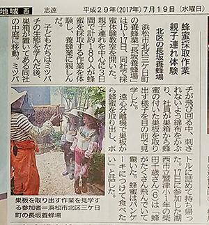 【夏休み子ども採蜜体験教室】静岡新聞