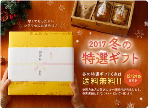 <お歳暮・冬のギフト>人気速報!