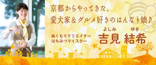 yoshimi_