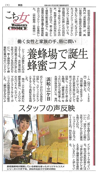 「やさしいはちみつコスメシリーズ」静岡新聞掲載