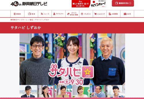 静岡朝日TV「サタハピ」にて放送されました