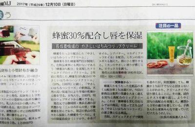 はちみつ30%配合「やさしいはちみつリップクリーム」日経MJ掲載