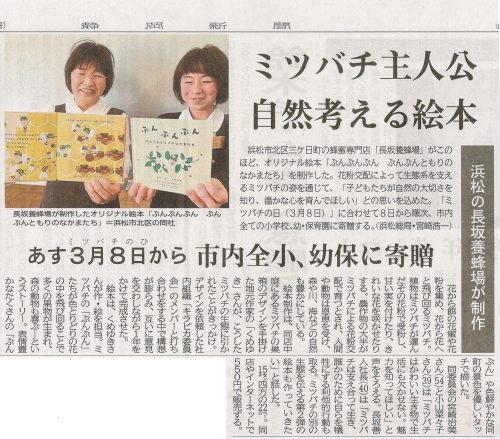 「ミツバチ主人公 自然考える絵本 市内全小、幼保に寄贈」静岡新聞
