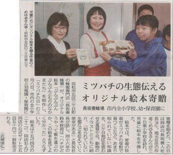 長坂養蜂場「オリジナル絵本寄贈」中日新聞