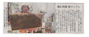 「暖か啓蟄 蜂ランラン」中日新聞