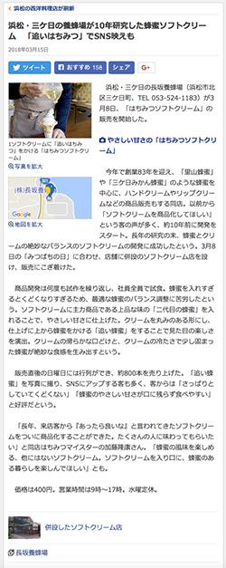 「はちみつソフトクリーム」浜松経済新聞
