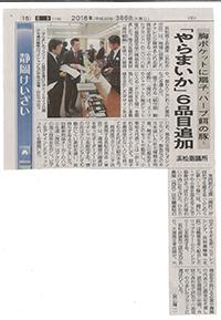 「やらまいかブランド」認定品/ 中日新聞