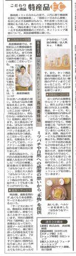 「長坂養蜂場のこだわりネットショップ」日本ネット経済新聞