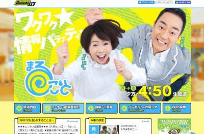静岡第一テレビ「まるごと」にて放送されました