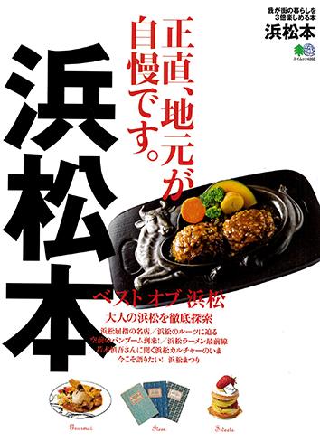 浜松がもっと好きになる『浜松本』長坂養蜂場が掲載されました