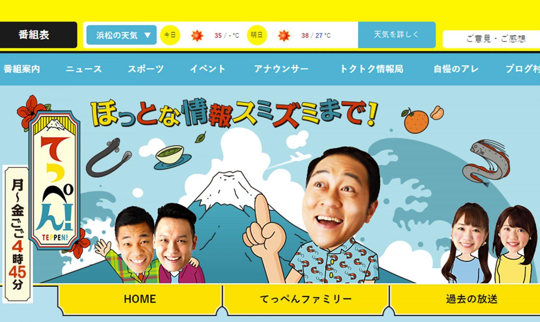 8月3日テレビ静岡「てっぺん!」にて放送されました