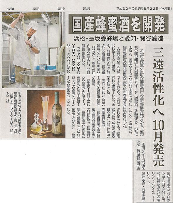 国産蜂蜜酒を開発(静岡新聞)