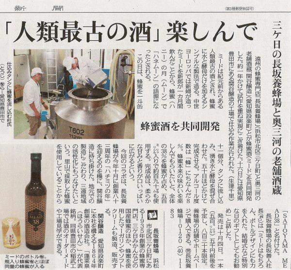 人類最古の酒「ミード(蜂蜜酒)」共同開発 中日新聞