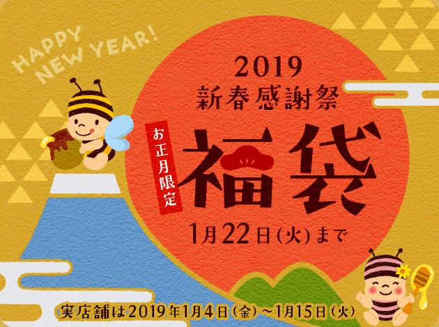 2019新春感謝祭がもうすぐ終了です