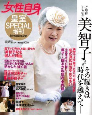 ロイヤル幸福グルメ『女性自身皇室SPECIAL号』