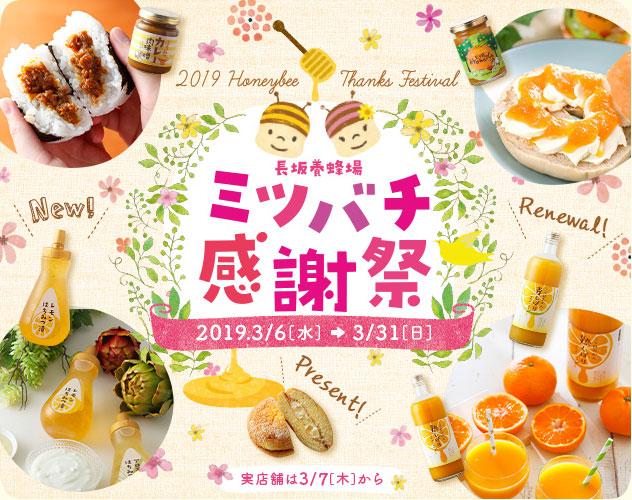『ミツバチ感謝祭』開催中!