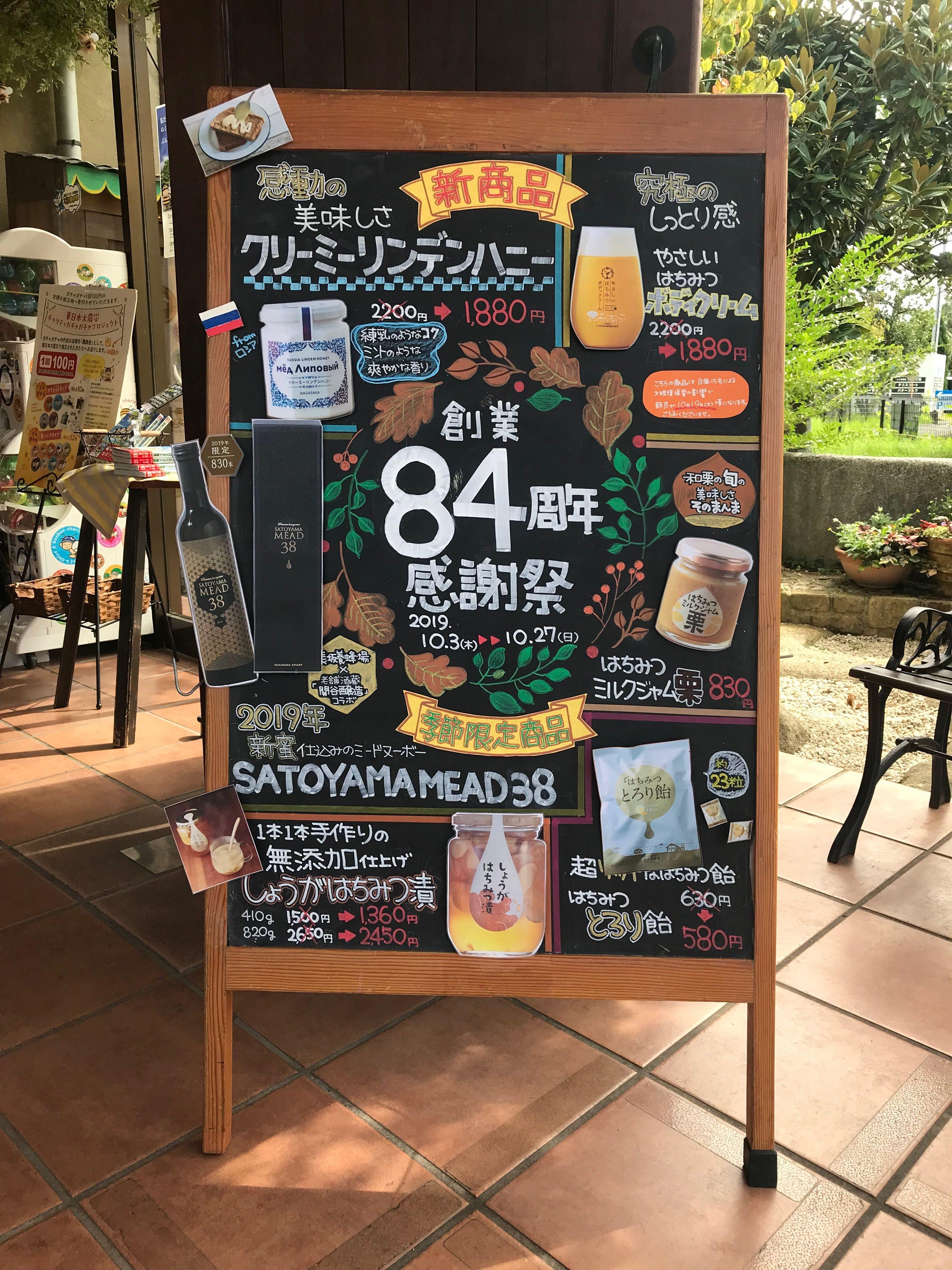 「SATOYAMA MEAD38」2019を祝う会 参加者募集中!お待ちしてます♪