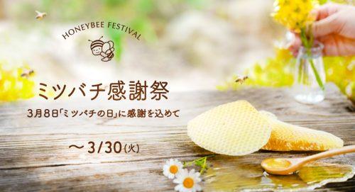 ミツバチ感謝祭2021
