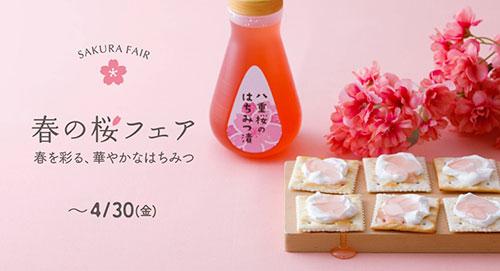 春の桜フェア